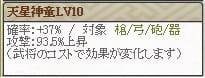 天覇 今川義元S2Lv10
