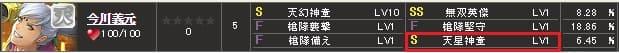 天 今川S1 (1)