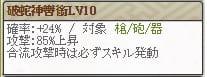 破蛇Lv10 (1)