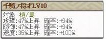 特 お梶Lv10