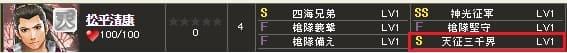 天 松平S1