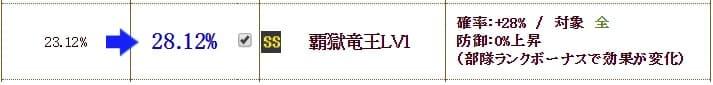 覇獄Lv1 (1)