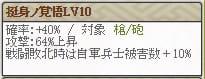 特 阿部Lv10