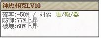 天 信秀Lv10 神虎相克