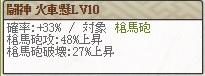 闘神 火車懸Lv10