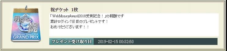 祝くじ (1)