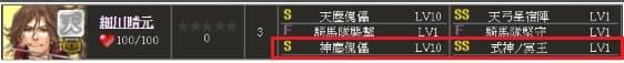 細川S2のS (1)