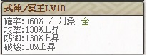 式神Lv10