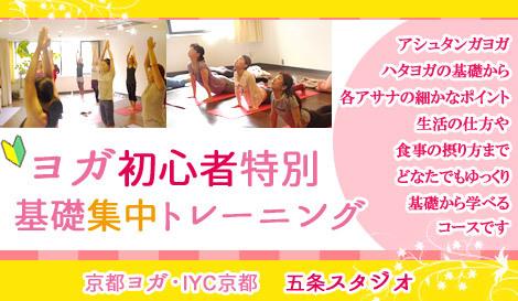 ヨガ初心者特別 基礎集中トレーニング(14時間) 京都ヨガ・IYC京都