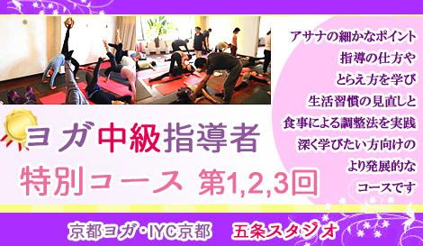 ヨガ中級指導者特別1ヶ月コース 京都ヨガ・IYC京都
