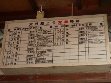 旧 大社駅 7