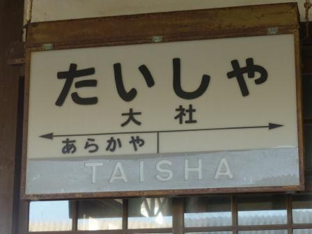 旧 大社駅 10