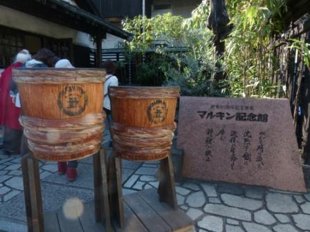 マルキン醤油記念館 1