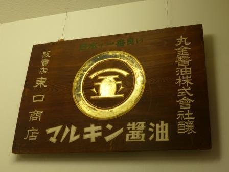 マルキン醤油記念館 2