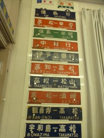 JR四国多度津工場 9 行き先表示板
