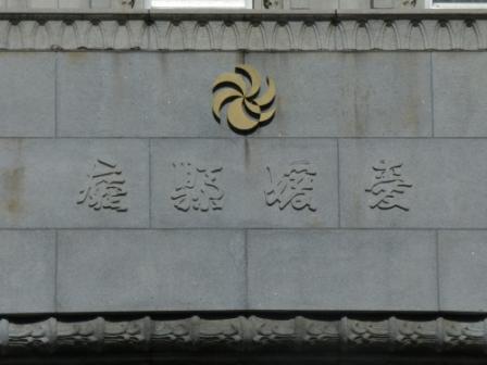 愛媛県庁 本館 2