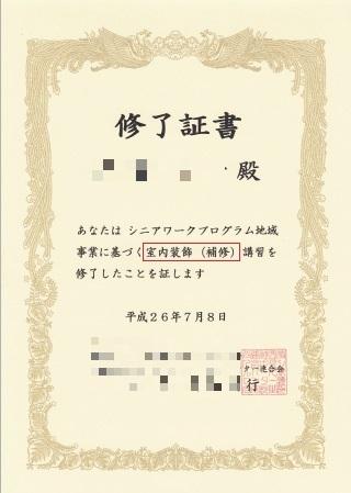 181110_shitunaisoushoku.jpg