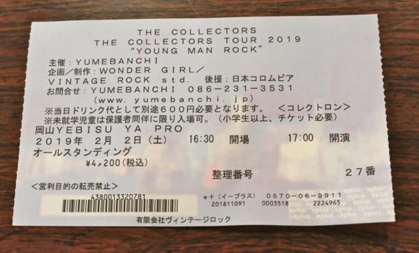 IMG_3026 チケット