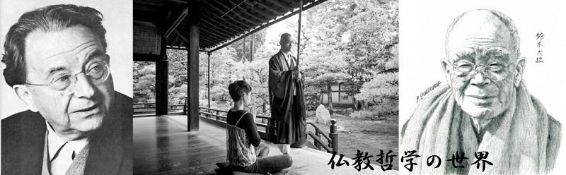 仏教哲学の世界