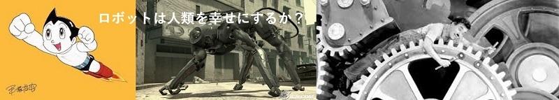 robotorogi-.jpg