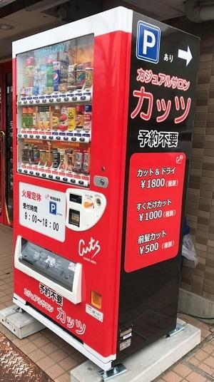 カッツ東浦和店