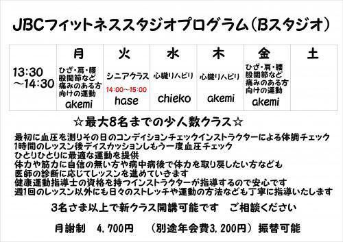 Bスタジオ_convert_20190126124917