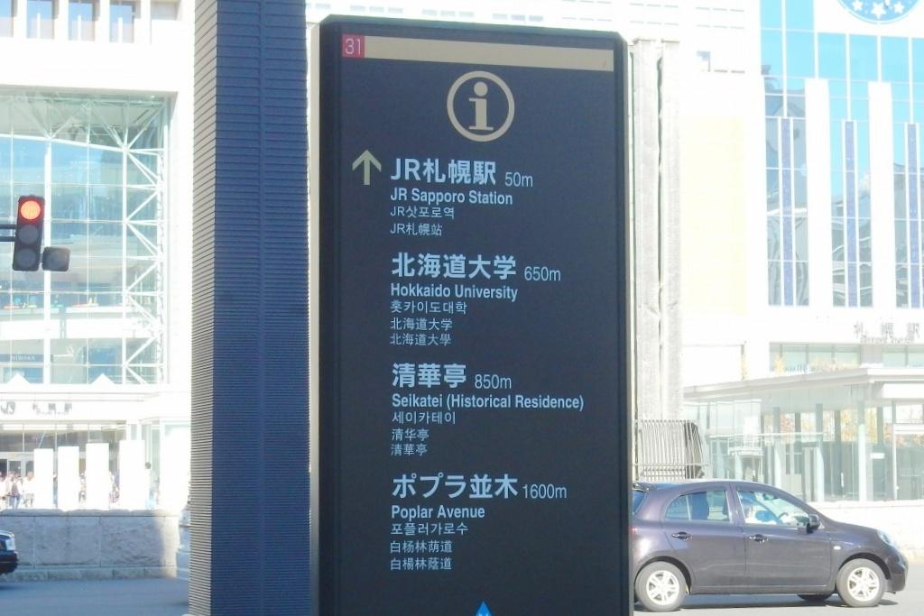 札幌小樽 035