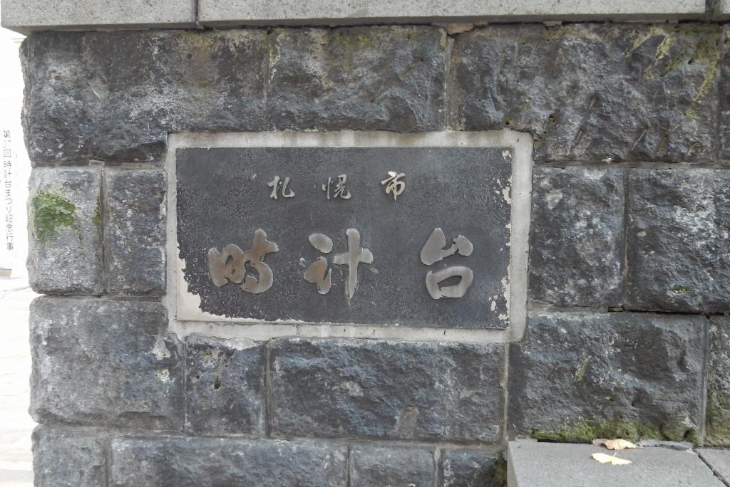 札幌小樽 118