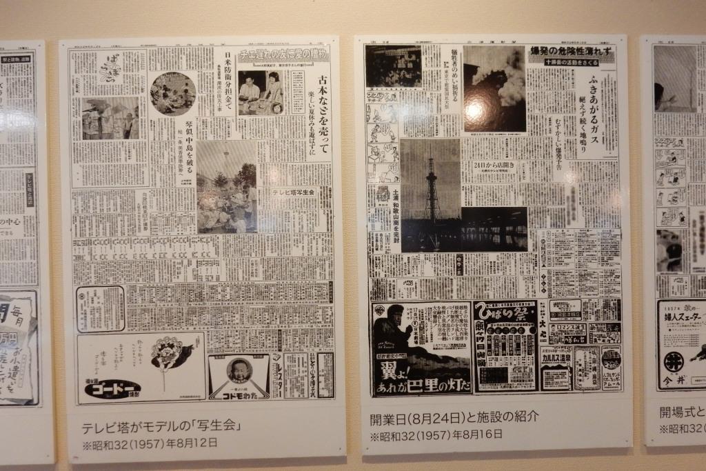札幌小樽 169