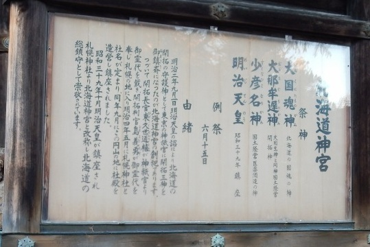 札幌小樽 240