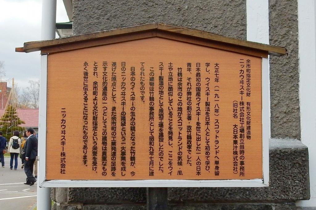 札幌小樽 364