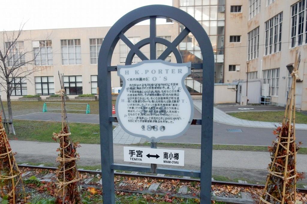 札幌小樽 523