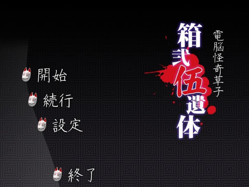 箱弐伍遺体 紹介用画像素材1 タイトル画面