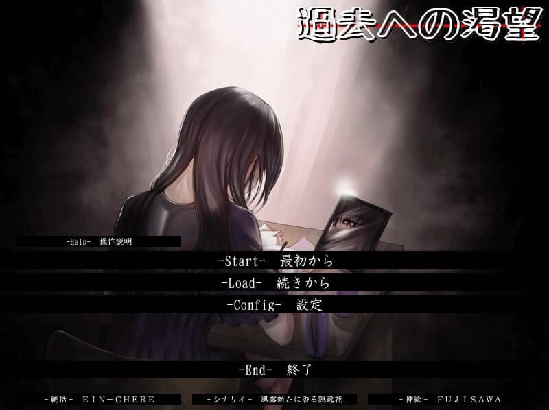 過去への渇望 スクショ タイトル画面