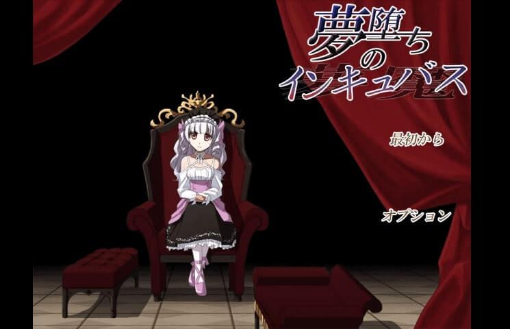 『夢堕ちのインキュバス』 「夢魔」に恋する恋愛ゲーム
