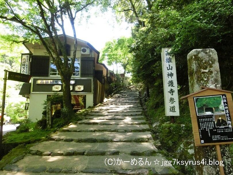 神護寺参道