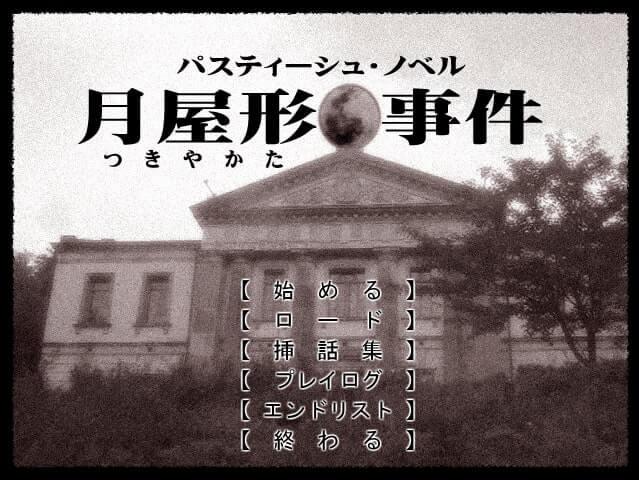 月屋形事件 スクショ タイトル画面