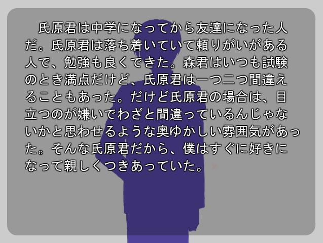 月屋形事件 スクショ 氏原君の説明