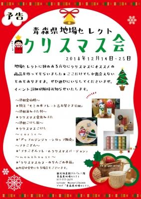 2018地場セレクトクリスマス会先行ポスターA4