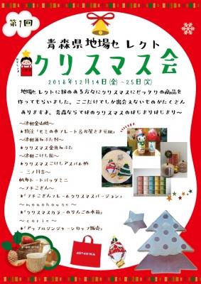 2018地場セレクトクリスマス会ポスター正面A4CS4