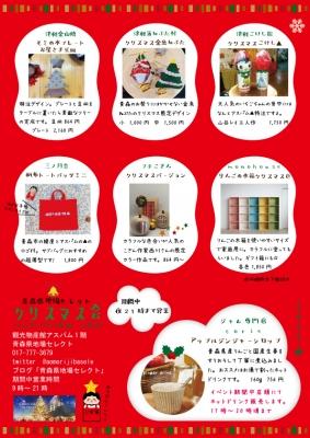 2018地場セレクトクリスマス会ポスター裏A4CS4