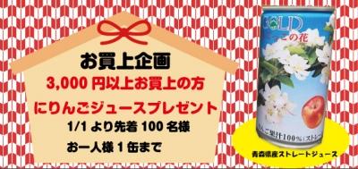2019正月イベントお買上プレゼントPOP