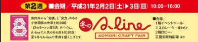 Screenshot_2019-01-30 アスパム冬チラシHP用 - info20190123 pdf(1)