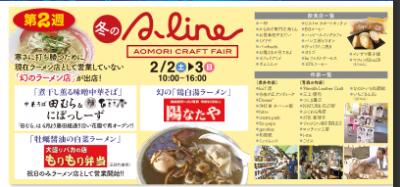 Screenshot_2019-01-30 アスパム冬チラシHP用 - info20190123 pdf