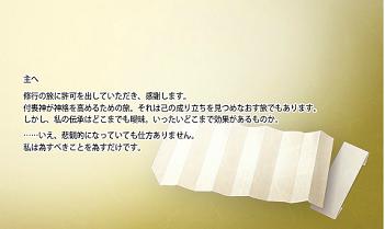 太郎太刀極 (3)