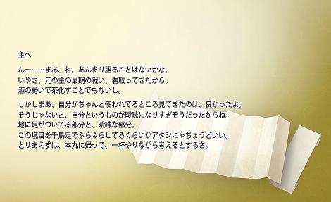 次郎太刀極 (4)