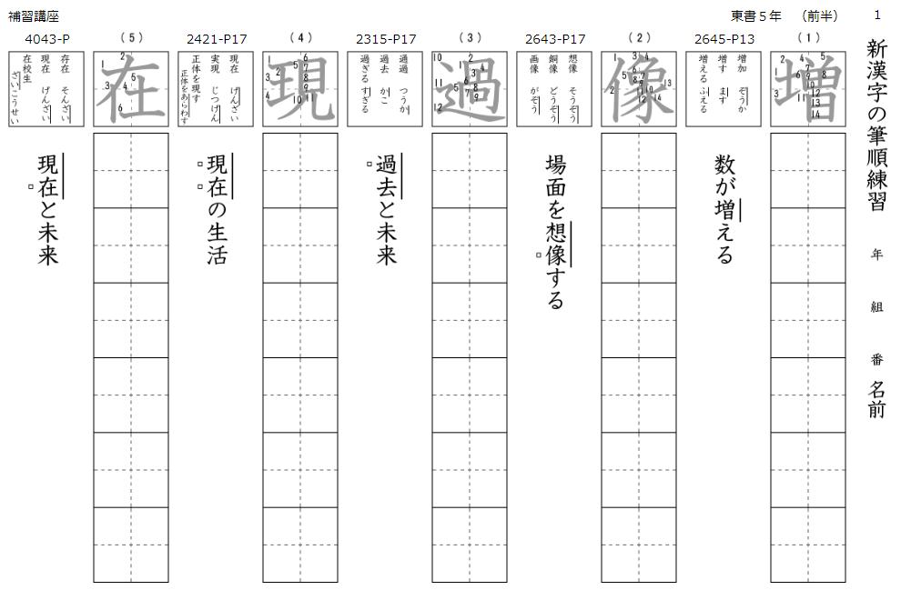 筆順練習5漢字