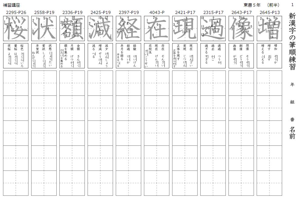 筆順練習10漢字