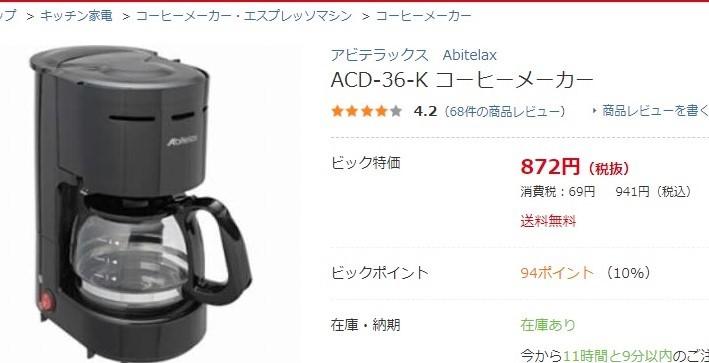 02_172215coffeemakerbuy.jpg