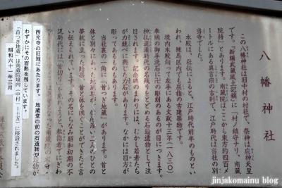 中村八幡神社(練馬区中村南)2